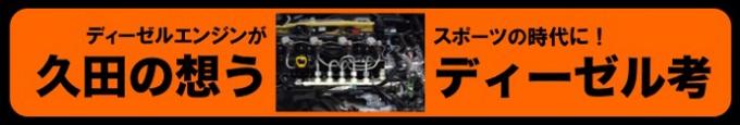 ディーゼルエンジンがスポーツの時代に! 久田の想うディーゼル考