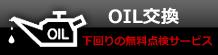 オイル交換(下回り無料点検サービス)
